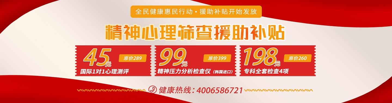 重庆江北黄泥磅医院 banner图1