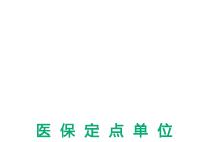重庆江北黄泥磅医院 底部logo图